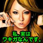 脇が臭い芸能人ランキング20!