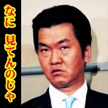 島田紳助ファミリーは、なぜ干されて消えて行くのか?現場直撃する?