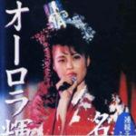 オーロラ輝子が離婚してた?意外で高田純次さんは芸能事務所の社長!