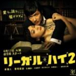 放送間近!堺雅人主演の『リーガルハイ2』主題歌の曲名と歌手は?