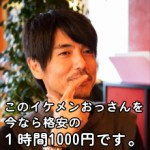 おっさんレンタル!只今格安の1時間1000円!どんなシステムだ?