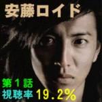 安堂ロイド視聴率と評価・評判!過去出演ドラマ初回視聴率と比較?