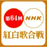 昨年NHK紅白は『ジュリー派』活躍!今年紅白は『飯島派』で勝負?