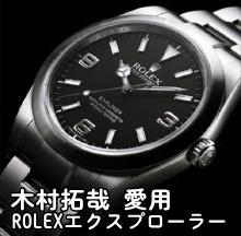 the latest b998c 202e9 キムタクの愛用ロレックス時計?他のSMAPは?ジャニーズと芸能人?