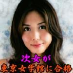 松嶋菜々子の次女が東京女学館を合格!どんな学校!夫の反町が家出?