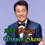 芸能人のクリスマスディナーショーの料金ランキングベスト20です!