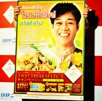 名倉潤がタイの広報大使に!何でタイ人を選ぶ?超人気のタイ料理は?