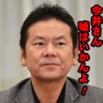 酒井法子ドタキャン騒動はウソだった!俳優今井雅之の狂言を謝罪する