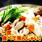 博多の『水炊き』の美味しい処の人気店ランキングです?どのお店が?