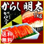 博多名産『辛子明太子』どこお店が1番売れてる?人気店ランキング!