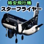 格安飛行機スターフライヤーの詳細にスポットを当てて見ました必見!