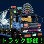 トラックの種類が分からなかったので詳しく調べて見ました。?