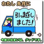引っ越しに使うトラックの種類と何トン車が必要か目安にどうぞ。(^^)