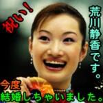 荒川静香、昨年3月の路上キスから12月29日の結婚まで!