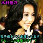 女優の木村佳乃は、二人も子供を産んでるのに体型が崩れない理由は?
