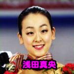 浅田真央トリプルアクセル成功です。感動をありがとう!このジャンプ