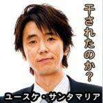 俳優ユースケ・サンタマリアって最近見ないけど芸能界から消えたの?