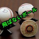 プロ野球・統一球問題とは?秘密裏に飛ぶボールにすり替えていた?