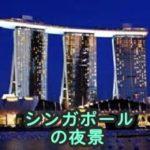 シンガポール観光|チップ事情はどうなっている?必要なの不必要か?