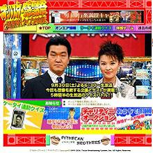TBSテレビオールスター感謝祭!...