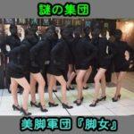 謎の美脚軍団『脚女』が東京の品川駅に現れたそうな!目的は何なの?
