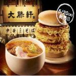 バーガー対決!ロッテリア『つけ麺風』マック『メキシコ風』どっち?