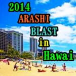 嵐のハワイコンサートの詳細が決まりました(^^)日程と料金です!