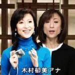 木村郁美アナのスピード結婚の代償は大きかった!心労の余り激痩せ?