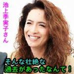 女優の池上季実子さんの、エッ!まさかの知らざれる半生を振り返る!