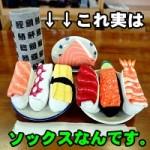 今、寿司ソックスが外国人向けのお土産物に大人気!その理由はなに?