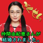 女優の「仲間由紀恵」結婚!相手は?アイドル時代は?黒歴史って何?