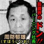 バーニングの周防郁雄氏はどうして芸能界の『ドン』になれたのか?