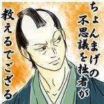 何で日本は太古の昔は『ちょんまげ』だったの?ちょんまげの不思議?