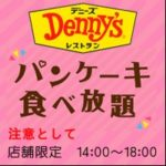 デニーズがパンケーキ食べ放題の太っ腹実施!実施店舗の詳細あるよ。