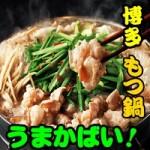 博多「もつ鍋」の美味しいお店ランキング5!個室の情報も有るでよ。