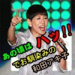 和田アキ子ヒット曲が無いのに、何で毎年の紅白歌合戦に出られるの?