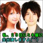 矢口真里23日「ミヤネ屋」に生出演!梅田賢三は現在、何してるの?