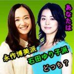 NHKドラマに「石田ゆり子」と「永作博美」」がW主演で内容の紹介