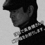 大俳優「高倉健」さん悪性リンパ腫で永眠す!ご結婚と子供はいるの?
