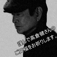 takakura03