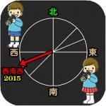 今年の2015年『恵方』の方角は?毎年、方角が違うけど決め方は?