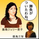 ジャニーズの次期社長が決定!飯島女史は退職か?どうするSMAP?