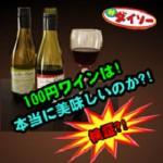 百均ダイソーの100円ワインがバカ売れで早い者勝ち店舗限定販売?