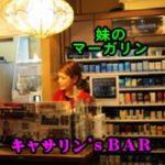 スザンヌの実家は熊本のどこ?キャサリン(実母)の飲食店内容は?