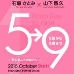 月9『5→9 ~私に恋したお坊さん~』 ドラマの【みどころ】