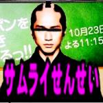 10月ドラマ『サムライせんせい』現代にタイムスリップみどころ!