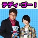 『テディ・ゴー』哀川翔のクマの演技に注目!森川葵演技あらすじ