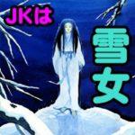 ドラマ『JKは雪女』妖怪と人間のラブコメディー!【みどころ】