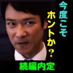 今度こそ本当か?「半沢直樹」の続編が内定「堺雅人」で決まった!