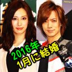 北川景子がDAIGOと結婚後も、絶対にヤメたくない『アレ』は!?
